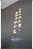 蘭陽博物館 伯朗咖啡館:10月3日蘭陽博物館 022.jpg