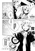 自然的敵p 漫畫第四集~:05.JPG