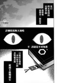 150p 終焉之書籤 漫畫:03.JPG