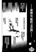 150p 終焉之書籤 漫畫:04.JPG