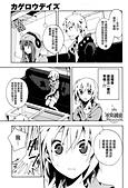 自然的敵p 漫畫第四集~:20.JPG