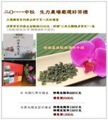 屬於阿里山56km的茶...:蘭花郁露+ 茶禮盒.jpg