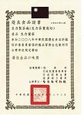 屬於阿里山56km的茶...:2008生力蜜茶(最佳金品口味獎).jpg