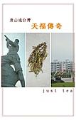 99年天福茶作旅:封面.jpg
