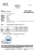 SGS│茶葉農藥檢驗證明:102.春烏龍SGS檢驗報告