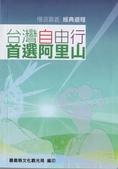 屬於阿里山56km的茶...:台灣自由行首選阿里山022.jpg