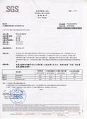 SGS│茶葉農藥檢驗證明:金萱SGS檢驗1151827034.jpg