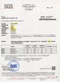 SGS│茶葉農藥檢驗證明:2014春烏龍SGS.jpg