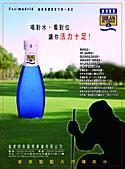 高爾夫球錦標賽-榮獲主辦單位唯一提定:高爾夫雜誌稿拷貝-2