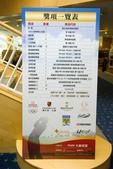 皇家聖藍天然礦泉水支持公益高爾夫球賽:12