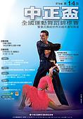 中正盃舞蹈錦標賽(國標舞)大會唯一指定:0921c