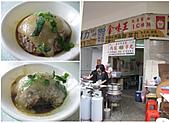 吃@:鹿港楊州肉圓.芋丸