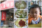 吃@:鹿港三番錦魯麵
