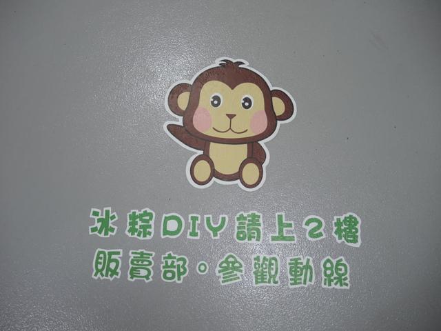 【5Y3M】冰粽01.jpg - 日誌用相簿07
