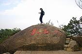 象山~九五峰:DSC_1008.JPG