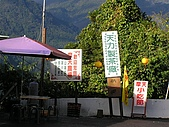 2006-01-30-南橫(粟松溫泉)、小野柳:南橫-粟松溫泉(產業道路入口附近)