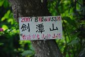 劍潭山~文間山縱走:DSC_0658.JPG