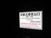 合歡北峰、西峰:P3310014