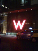 nice restaurants/cool places(好館子/有趣地方):W Hotel