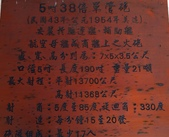 110.2.13.初二白沙岬.山豬城:110.2.13.初二白沙岬.山豬城 (16).jpg