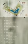110.2.8.秋紅谷.歌劇院.草悟道:110.2.8.秋紅谷.歌劇院.草悟道 (4).jpg