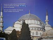 2010杜拜土耳其奢華之旅_13_餐食彙編:伊斯坦堡蘇里曼清真寺161.JPG