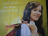 2010杜拜土耳其奢華之旅_8_杜拜旅遊花絮:杜拜Mall013.JPG