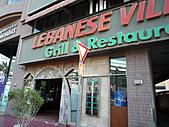 2010杜拜員工團之二:黎巴嫩VILLAGE004.JPG