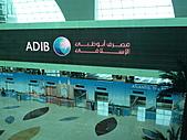 2010杜拜土耳其奢華之旅_8_杜拜旅遊花絮:杜拜機場T3航站003.JPG