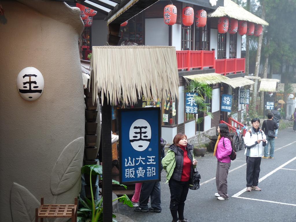 溪頭妖怪村:P1190801.JPG