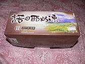 叔叔 阿姨 給 妤雯 見面禮:宜蘭 諾貝爾奶凍 彌月蛋糕.JPG