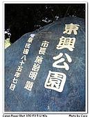 台南東興公園:IMG_0038