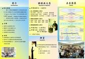2014.11.11 天主教研修學士學位學程簡介資料:簡介