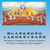 2014.11.11 天主教研修學士學位學程簡介資料:說明
