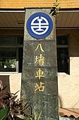 991003 基隆市*獅球嶺砲台古道(八堵越嶺基隆):PICT1961.JPG