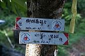991003 基隆市*獅球嶺砲台古道(八堵越嶺基隆):PICT1993.JPG