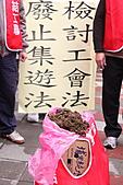 2011-02-17檢討工會惡法,廢止集遊惡法!:IMG_7068.JPG