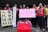2011-02-17檢討工會惡法,廢止集遊惡法!:IMG_7020.JPG