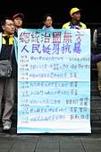 2013-02-22「總統治國無方,人民挺身抗暴!」記者會:IMG_7222.JPG