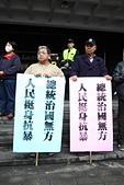 2013-02-22「總統治國無方,人民挺身抗暴!」記者會:IMG_7224.JPG