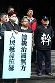 2013-02-22「總統治國無方,人民挺身抗暴!」記者會:IMG_7228.JPG