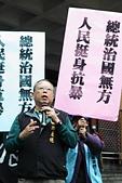 2013-02-22「總統治國無方,人民挺身抗暴!」記者會:IMG_7238.JPG