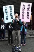 2013-02-22「總統治國無方,人民挺身抗暴!」記者會:IMG_7244.JPG