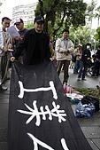 2010-04-28(428國際工殤日)政商一體,毒害全民:IMG_8908.JPG