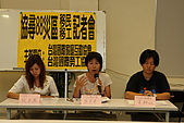 2009-08-22阿深,妳在哪裡?協尋88災區移工移民記者會:IMG_7032.JPG