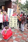2011-02-17檢討工會惡法,廢止集遊惡法!:IMG_7099.JPG