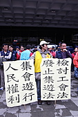 2011-02-17檢討工會惡法,廢止集遊惡法!:IMG_7004.JPG