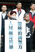 2013-02-22「總統治國無方,人民挺身抗暴!」記者會:IMG_7290.JPG