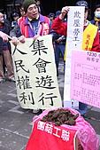 2011-02-17檢討工會惡法,廢止集遊惡法!:IMG_7008.JPG