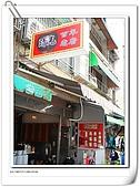 北港小吃 暗光百年老店 :DSC00440.jpg